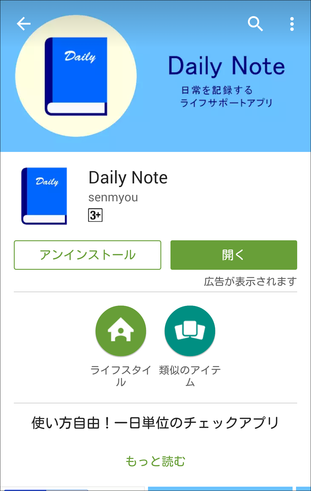sh_dailynote